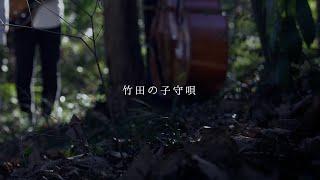 """キヲク座 """"竹田の子守唄"""" (Official Teaser)"""