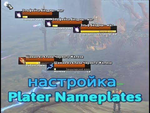 Nameplates все видео по тэгу на igrovoetv online