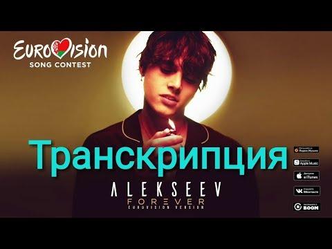 Текст песни Forever (Алексеев). Транскрипция на русском.
