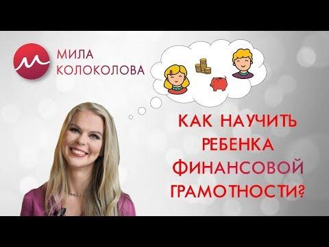 Мила Колоколова - Как научить ребенка финансовой грамотности. Книга по финансам для детей