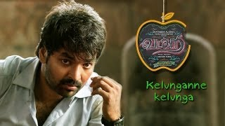 Kelunganne Kelunge Lyric Video- Vadacurry