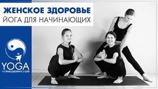 Йога для укрепления мышц малого таза. Женское здоровье. Упражнения для малого  таза.