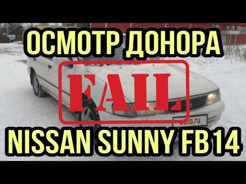 Регистрация автомобиля в ГИБДД в 2020 году / Поездка в Сергиев Посад за донором моего Nissan'а Sunny