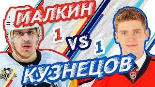 КУЗНЕЦОВ vs МАЛКИН - Один на один