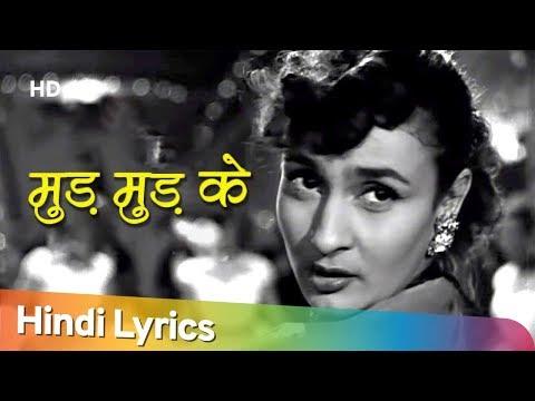 Hindi Lyrics (HD) | Mud Mud Ke Na Dekh | Raj Kapoor | Nargis | Nadira | Best of Raj Kapoor