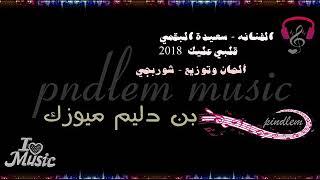 تحميل اغاني الفنانه سعيدة البقمي - قلبي عليك 2018 MP3