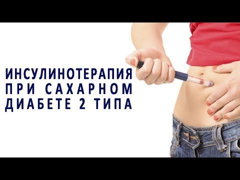 Инсулине не помогает снизить сахар