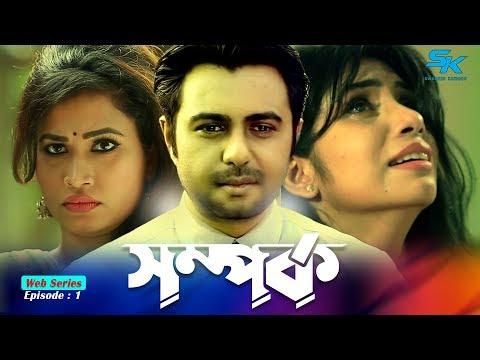 Somporko | সম্পর্ক | Ep-01| Apurbo | Chaity | Nowshaba | Sohan Khan | Nisa | Eid special Natok 2019