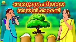 Malayalam Stories for Kids - അത്യാഗ്രഹിയായ അയൽക്കാരൻ | Malayalam Fairy Tales | Moral Stories
