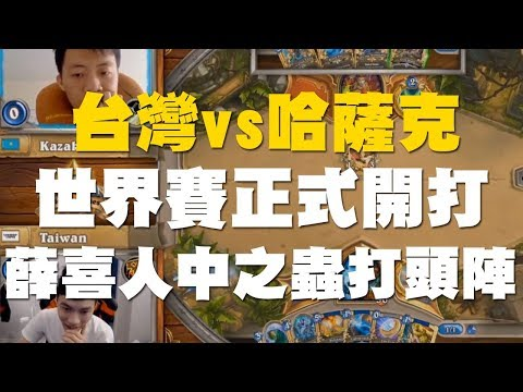 2018 HGG世界大賽開打 薛喜打頭陣搶下首勝!!