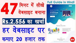 How to Make a Website - website kaise banaye | WordPress Tutorial for Beginners in Hindi 2020
