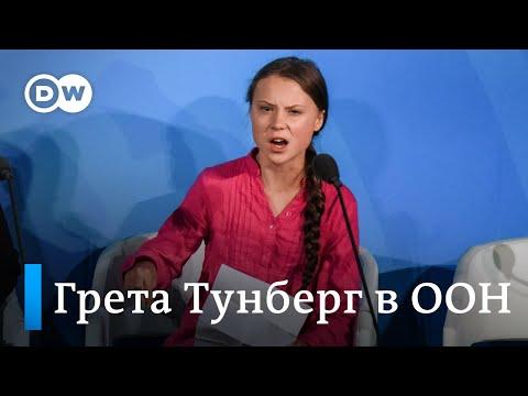 Как вы смеете! Речь 16-летней шведки Греты Тунберг с трибуны саммита ООН