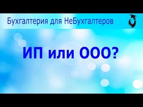 ИП или ООО