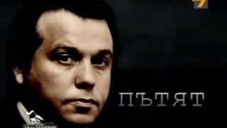 Истината за човека и бизнесмена Илия Павлов