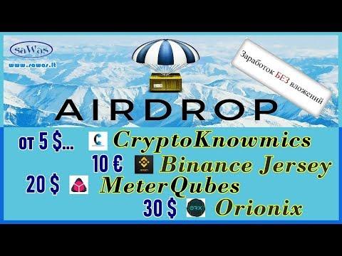 Заработок БЕЗ вложений. AirDrop: CryptoKnowmics. Binance Jersey. MeterQubes. Orionix, 14 Июля 2019