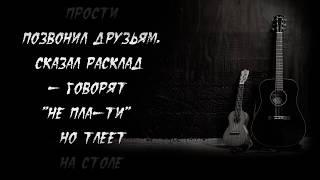 Макс Корж   Шантаж ( Lyrics  Karaoke )