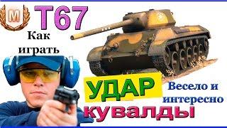Т67 Удар кувалды! Как играть и побеждать на Т 67 в World of Tanks! 4.000 дамага ВНИЗУ списка без АФК