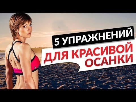 10 лучших упражнений для осанки