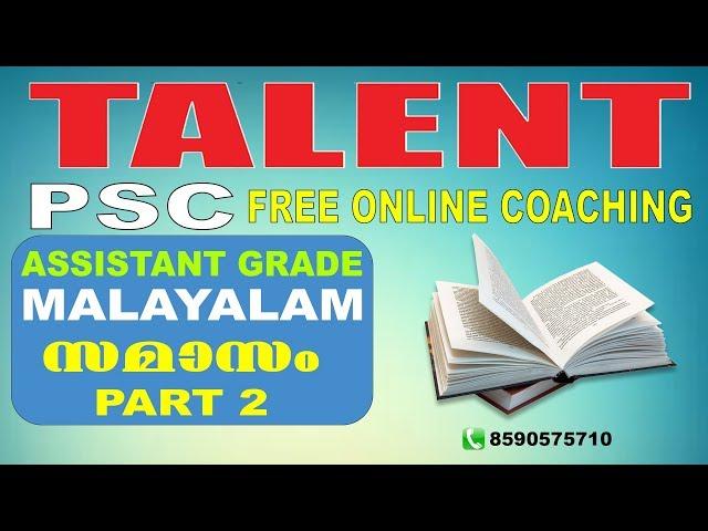 KERALA PSC | ASSISTANT GRADE | CPO| MALAYALAM- സമാസം - PART 2