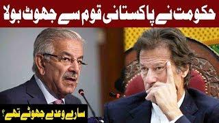 PTI Government Lied To The Pakistan Nation Says Khawaja Asif   17 October 2018   Express News