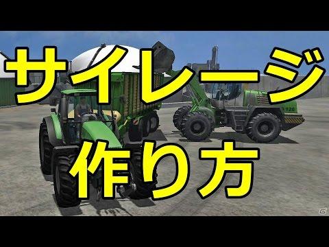 , title : 'ファーミング シミュレーター17 サイレージの作り方 03
