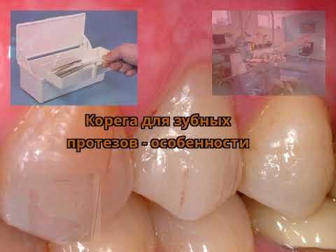 Корега для зубных протезов - особенности