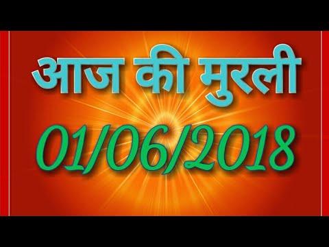 Aaj ki murli 01-06-2018 Brahma Kumaris Murli Mera Baba Today Murli Bk Murli Hindi आज की मुरली (видео)