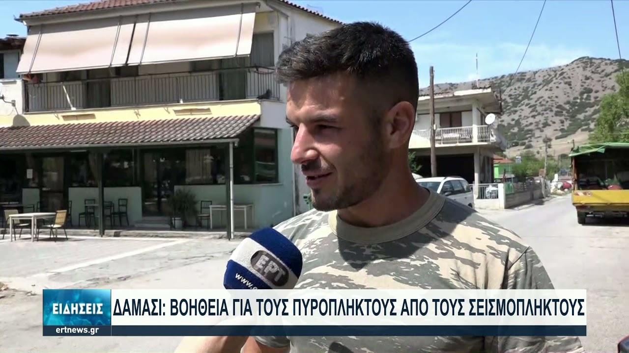 Βοήθεια από τους σεισμόπληκτους της Θεσσαλίας στους πυρόπληκτους   21/08/2021   ΕΡΤ