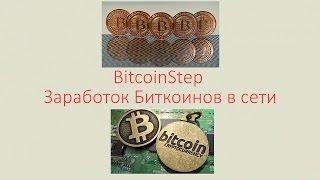 BitcoinStep - сайт для заработка Биткоинов в сети