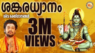 ശങ്കരധ്യാനം | SANKARADHYANAM | Hindu Devotional Songs Malayalam | Siva Songs