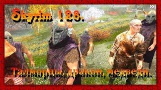 The Elder Scrolls V: Skyrim #128 ✿ Вилья ✿  Талморцы, дракон, медведи
