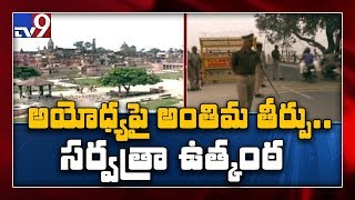 Supreme Court to deliver verdict in Ayodhya case today - TV9