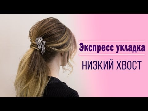 Bride Bar: Экспресс УКЛАДКА