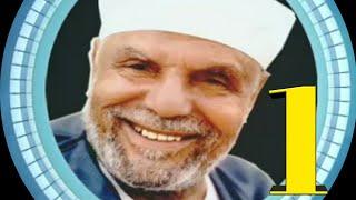 تحميل اغاني #دعاء آلشيخ محمد متولي الشعراوي رحمه الله (1) MP3