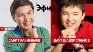 Сабит Рахимбаев и Даут Шайхисламов о