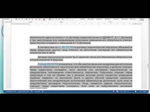 11.11.14г. Прекращение действия договора поручительства