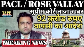 Pacl Supreme Court news | Good News! Court orders return of 92 crores to investors | rosevallay news