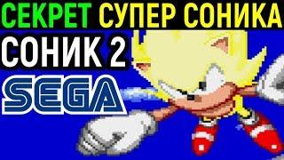 Супер Соник 2 Сега - Секретный код в Sonic the Hedgehog 2 Sega / Super Sonic