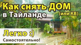 Дом в Тайланде. Как снять жилье самостоятельно.