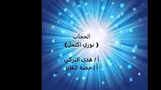 preview picture of video 'النشاط التجميعي الأول للفصل الدراسي الثاني 1436هـ بإبتدائية جلاجل للبنات'