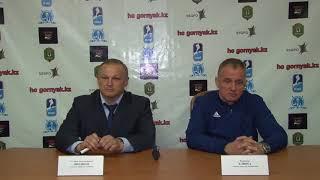 Пресс-конференция «Горняк» - «Бейбарыс» 30.01.19