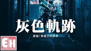 華語好聽推薦【EHP Music Channel】[06-14*]