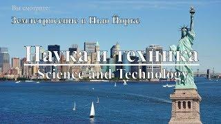 Наука и техника: Землетрясение в Нью Йорке | Science and Technology: Earthquake in New York.