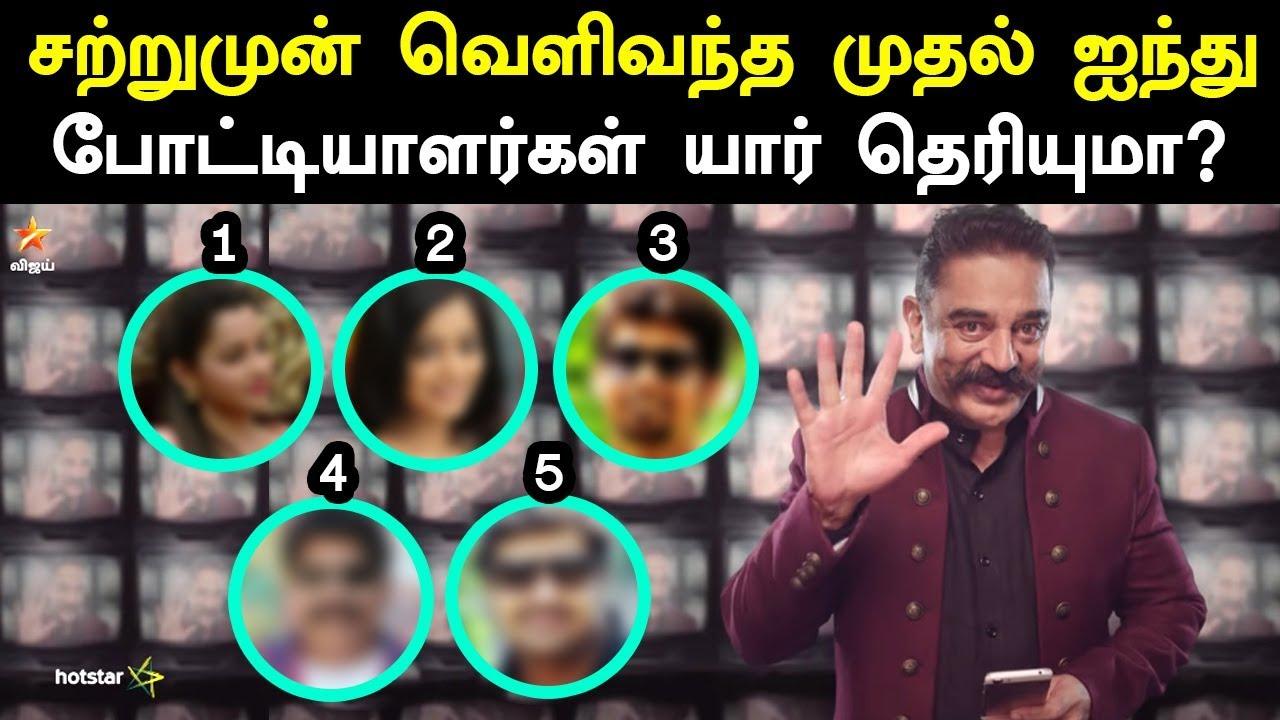 பிக்பாஸ் 2-ல் முதல் ஐந்து போட்டியாளர்கள் இவர்களா!! Vijay tv Bigg Boss First 5 Contestants