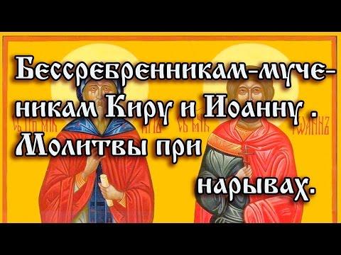 63.Бессребренникам мученикам Киру и Иоанну.   Молитвы при нарывах.