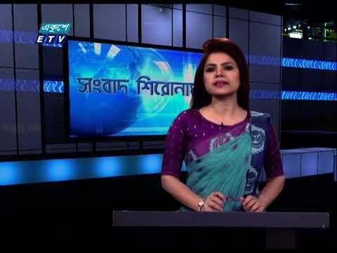 04 PM News Headline || সংবাদ শিরোনাম || 12 April 2021 || ETV News