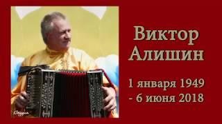Памяти гармониста Виктора Алишина