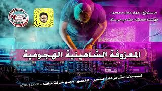 تحميل اغاني المعزوفة الشاهينية الهجومية | اقوى معزوفة على الاطلاق #حفلات_عراقية 2020 MP3