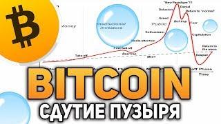 Биткоин Сдутие Пузыря Заблуждение о Пузыре! Биткоин не Будет Стоить 0$ Декабрь 2018 Прогноз