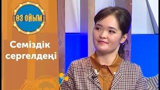 Семіздік сергелдеңі — 2 маусым 72 шығарылым (2 сезон 72 выпуск) ток-шоу «Өз ойым»